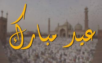 eidul fitr 14 (tamil)