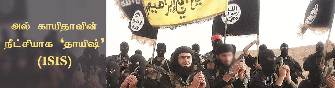 daish ISIS